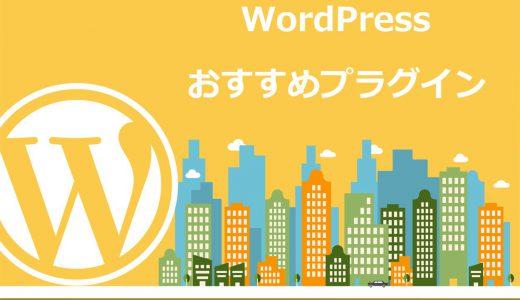 【保存版】WordPressで最初に導入すべきおすすめプラグイン12選【必要最低限のみ】