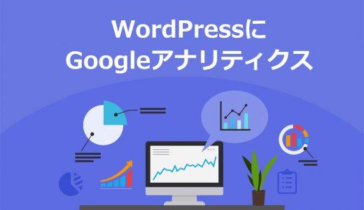 【画像付き】GoogleアナリティクスをWordPressに設定する方法を3STEPで解説