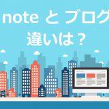 【最新】note(ノート)とは何か徹底解剖!ブログとの違いも比較【稼ぐならWordPress一択です】