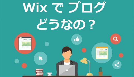 【悲報】Wixはブログに向いてない!WordPressがオススメな7つの理由