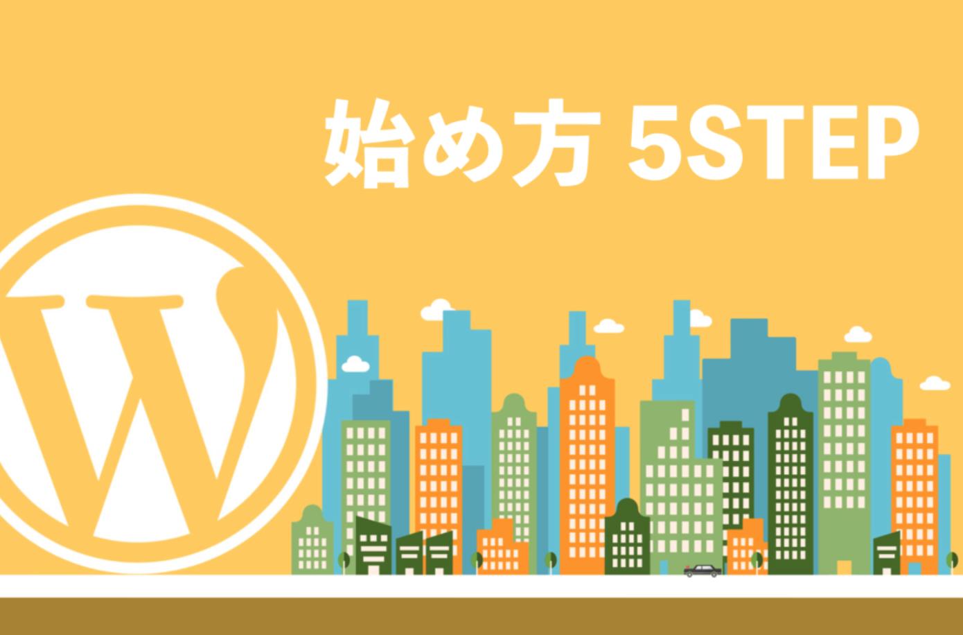WordPressの始め方5STEP