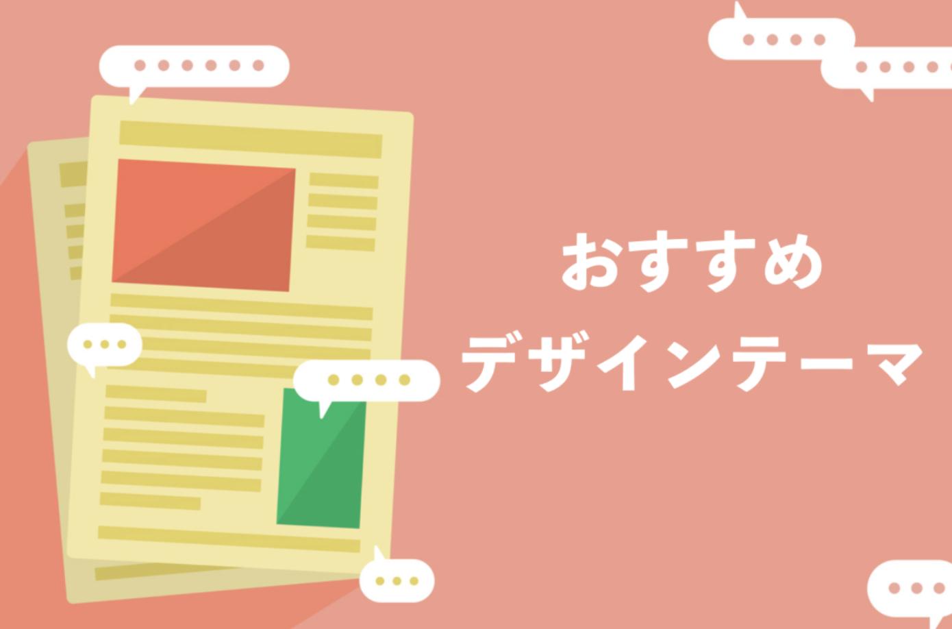 おすすめWordPressデザイン