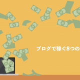 ブログ収入を稼ぐ8つの仕組みと秘訣をプロが徹底解説【収益格付け表あり】
