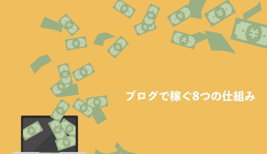 【超本質】ブログで収入を稼ぐ8つの仕組みを公開【収益格付け表あり】