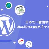 【最短5分】WordPressブログの始め方を小学生でもわかるように解説
