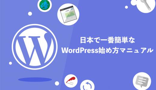 【10分で完了】日本一簡単なWordPressブログ始め方マニュアル【サルでもわかる】