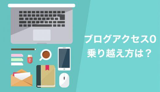 【悲報】ブログのアクセスゼロは当たり前?乗り越える5つの方法【長期戦】