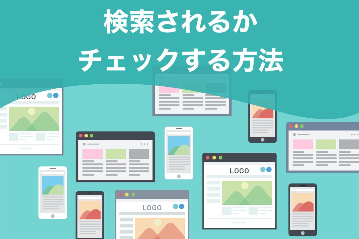 ブログが検索で表示されるかチェックする2個の方法