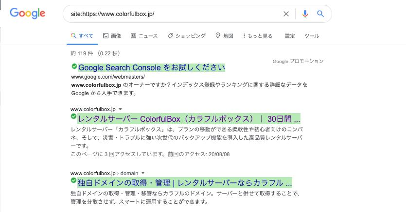 Googleインデクスチェック