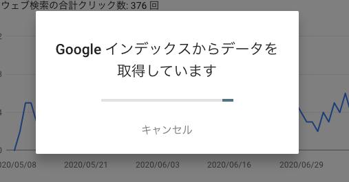 Googleサーチコンソール2