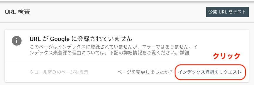 Googleサーチコンソール3