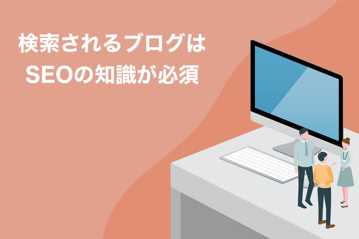 検索から読まれるブログを目指すならSEOを勉強