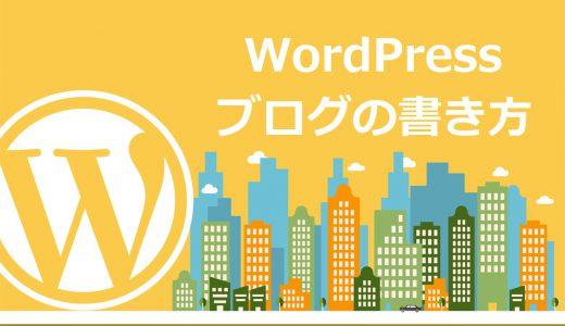 【画像100枚】WordPressブログの投稿&書き方を徹底解説【新旧エディタ対応】