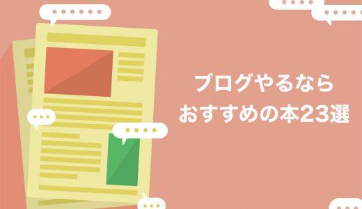 【2020年】ブログ攻略におすすめな本20選+α【プロが実際に読んで厳選】