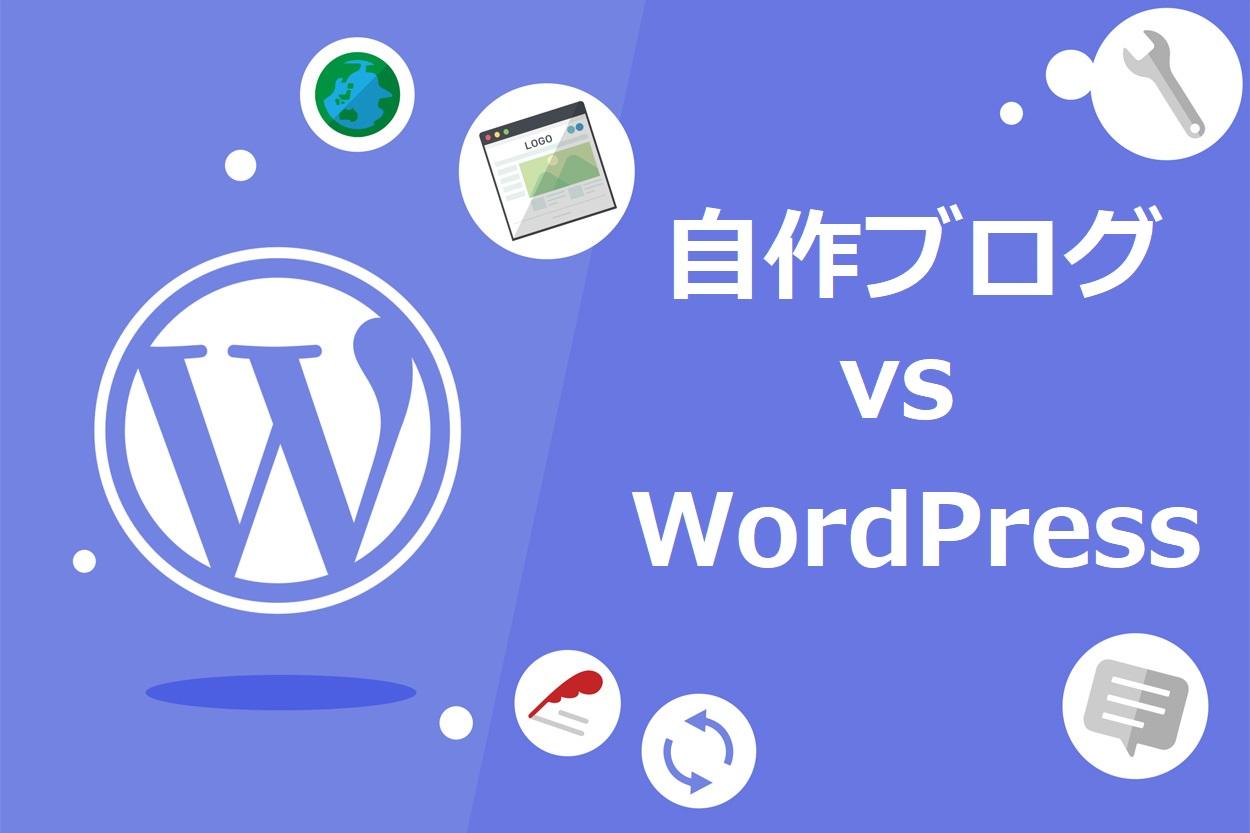 【徹底比較】自作ブログ vs WordPress