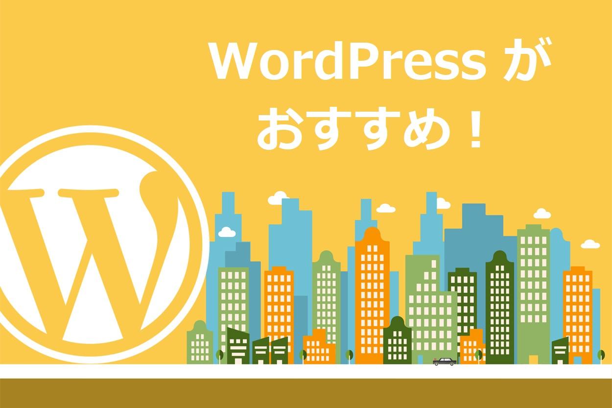 ブログは自作よりWordPressがおすすめ