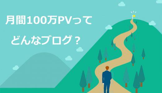 【保存版】月間100万PVを達成したブログ15選!プロから学ぶ成功の秘訣を分析