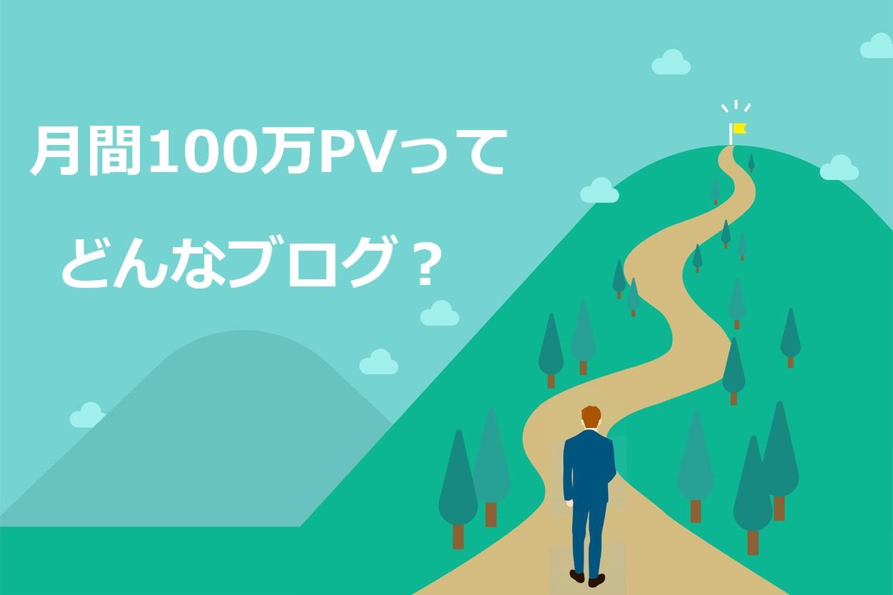 保存版】月間100万PVを達成したブログ15選!プロから学ぶ成功の秘訣を ...