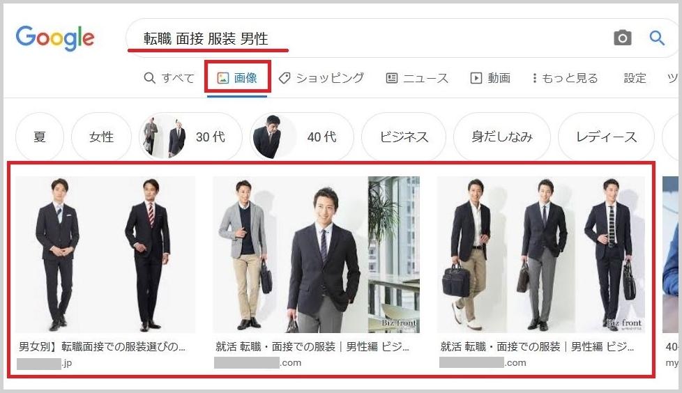 転職の面接時の服装