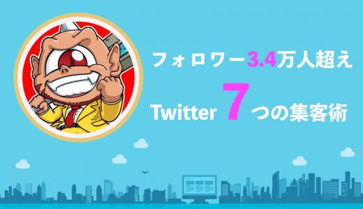 【最新】ブログとツイッターを連携させた7つの集客メソッド【フォロワー3.4万人が解説】