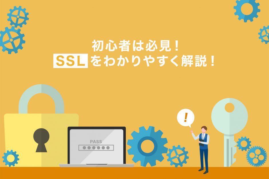 SSLを徹底解説