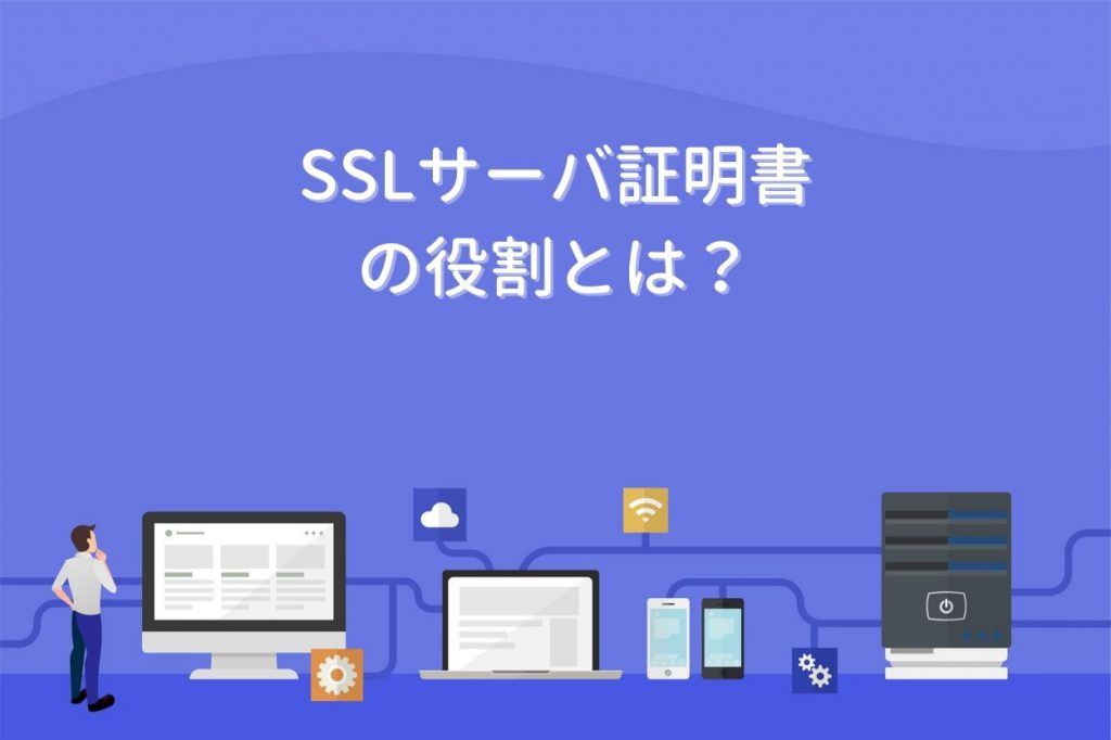 SSLサーバ証明書の役割とは?