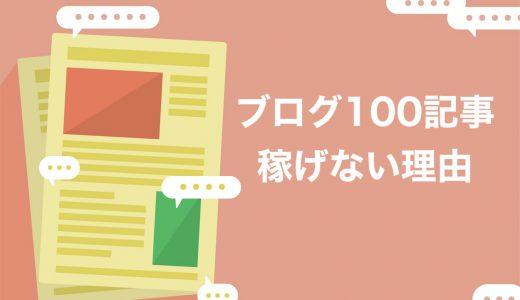 【保存版】ブログを100記事書いて稼げる人と稼げない人の違いを解説【多くの人が勘違い】