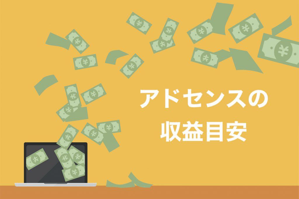Googleアドセンスのブログで稼げる収益目安