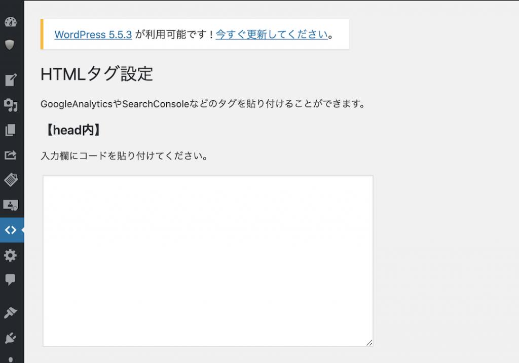 HTMLタグ設定