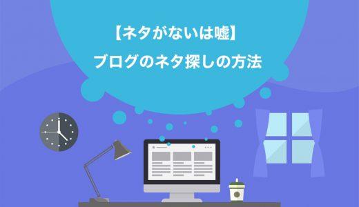 【保存版】プロが教えるブログのネタ探しの方法6選【即解決】