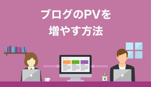 【保存版】ブログのPVを増やす6つの施策!100万PVから学ぶアクセス数を伸ばすコツ