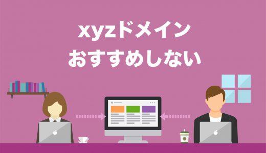 【断言】ブログにxyzドメインを使うのはやめとけ【3つのデメリット徹底解説】