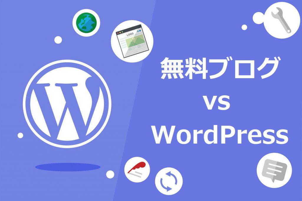 無料ブログとWordPressの徹底比較
