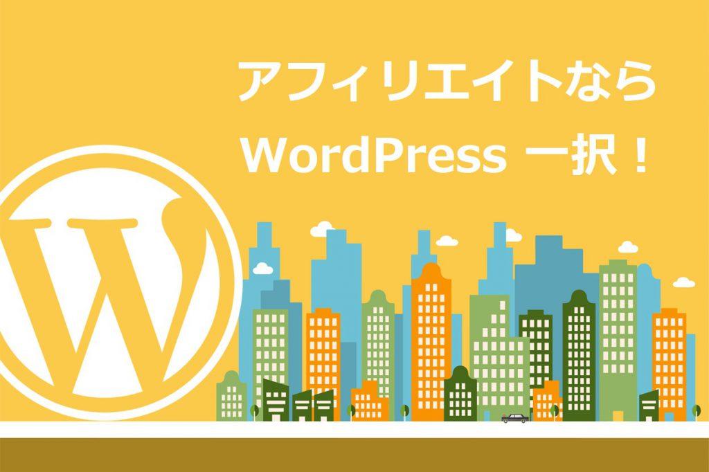 アフィリエイトなら無料ブログよりWordPressがおすすめ