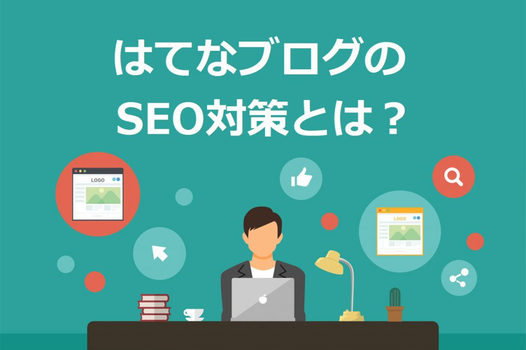 「はてなブログのSEO対策」はWordPressで実現可能