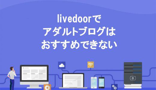 【悲報】livedoor Blog(ライブドアブログ)でアダルトブログをおすすめしない4つの理由【WordPress推奨】