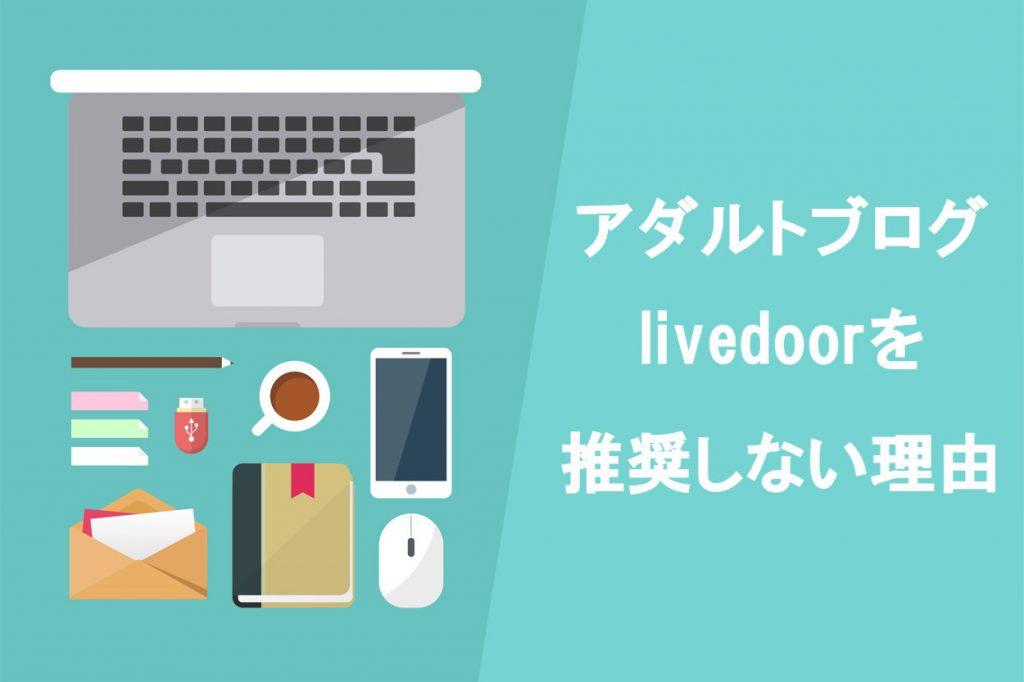 アダルトブログで稼ぎたいならlivedoorをおすすめしない理由