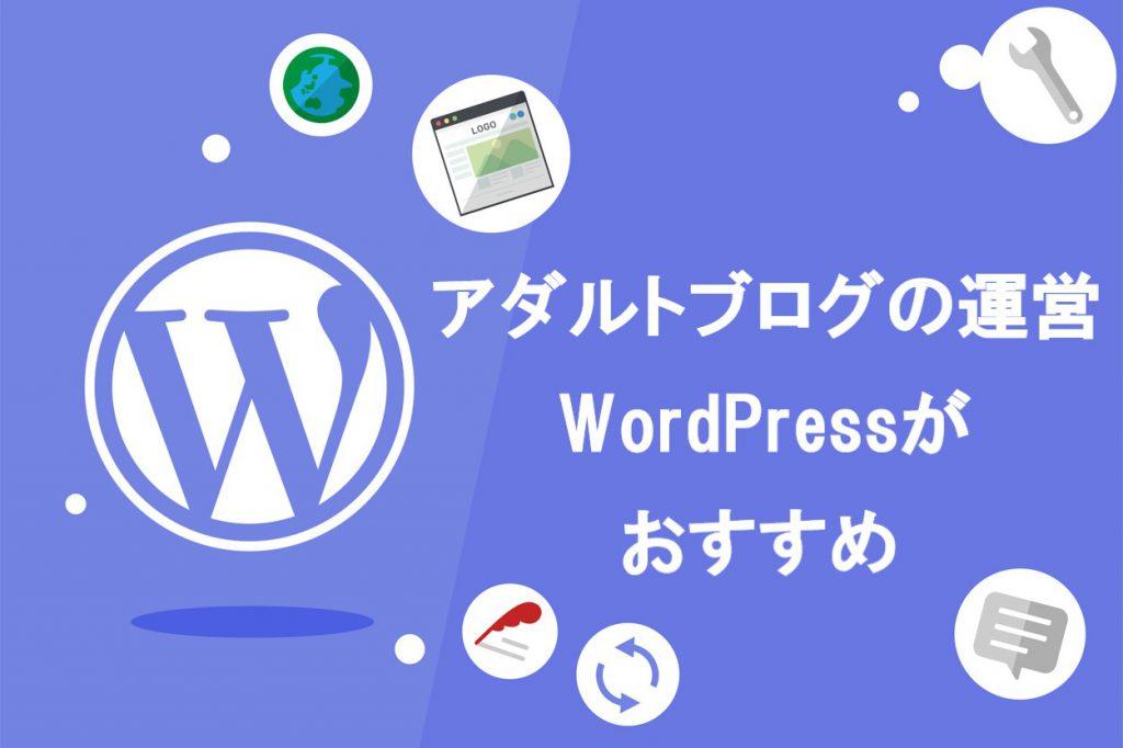 アダルトブログにはWordPressをおすすめする理由