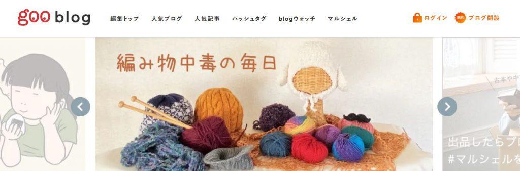 goo blog