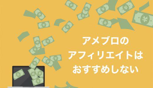 【最新】アメブロのアフィリエイトは全然稼げない【Ameba PickがNGな7つの理由】