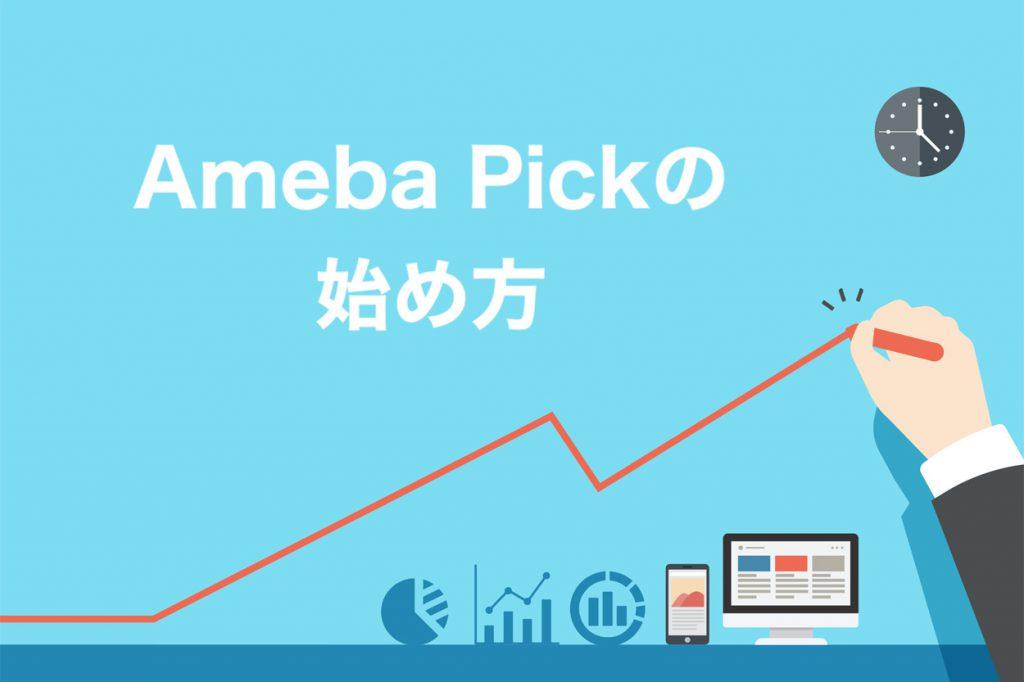 Ameba Pickのアフィリエイトの始め方