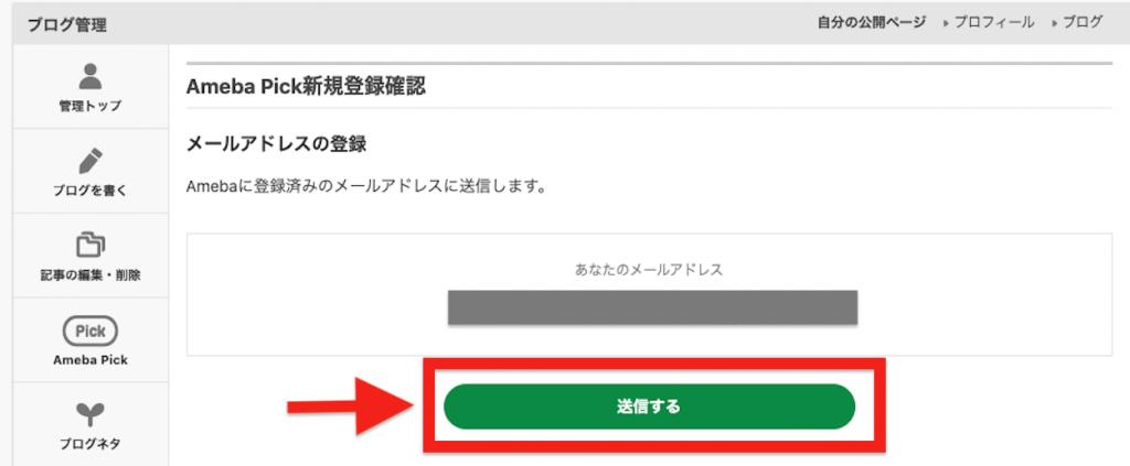 登録メール画面