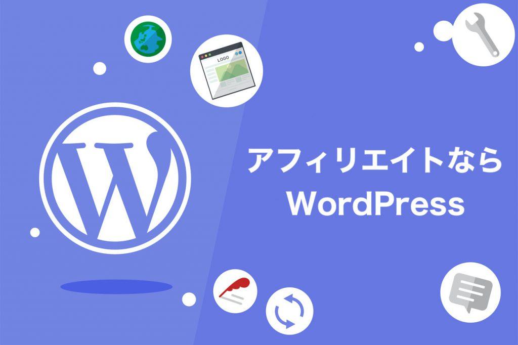 WordPressがおすすめ