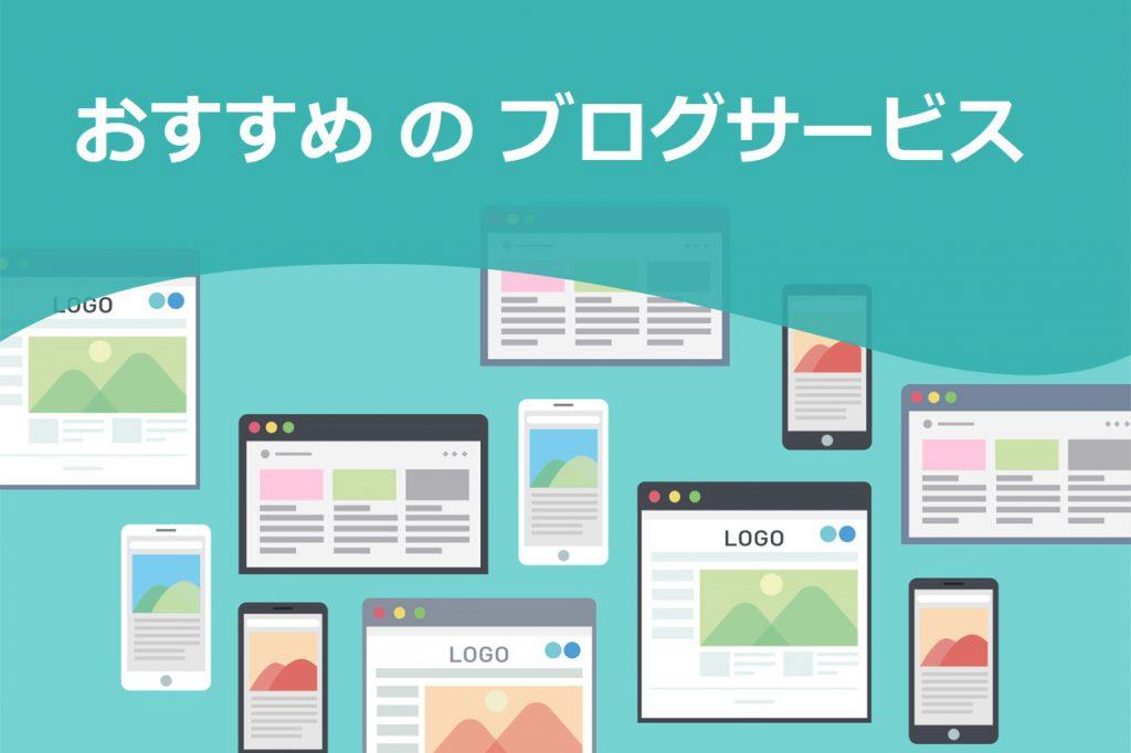 おすすめの有料・無料ブログサービス15選