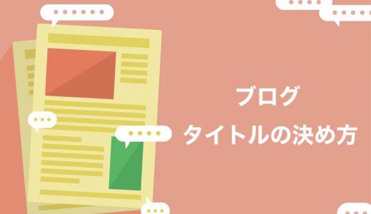 圧倒的に読まれるブログのタイトルの決め方6つのポイント【例文あり】