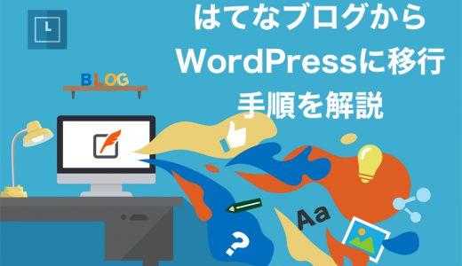【完全版】はてなブログからWordPressに移行する手順!簡単な移管方法を解説
