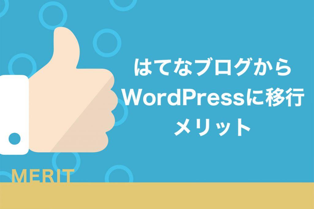 はてなブログからWordPressに移行するメリット