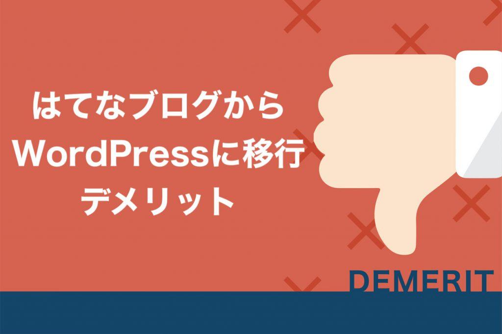 はてなブログからWordPressに移行するデメリット