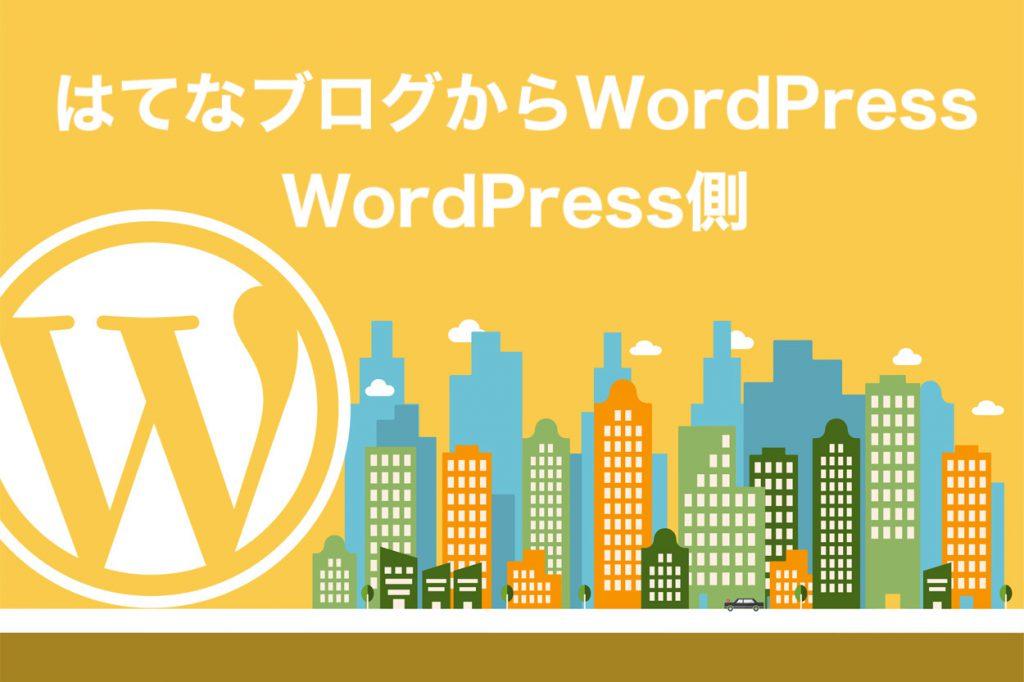 はてなブログからWordPressに移行する手順【その1】