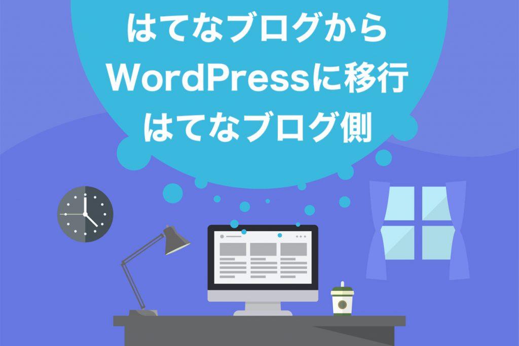 はてなブログからWordPressに移行する手順【その2】